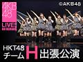 2018年10月16日(火) チームH「RESET」公演@AKB48劇場