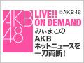 2018年10月25日(木) みぃまこのAKBネットニュースを一刀両断!