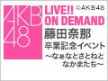 2018年10月29日(月) 藤田奈那卒業記念イベント ~なぁなとさとねとなかまたち~