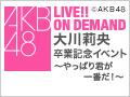2018年10月30日(火) 大川莉央卒業記念イベント ~やっぱり君が一番だ!~