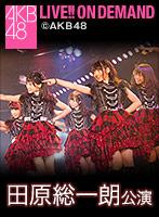 2016年10月19日(水)チーム田原総一朗「ド~なる?!ド~する?!AKB48」公演