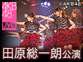 2016年7月26日(火)18:30~ 田原総一朗 「ド~なる?!ド~する?!AKB48」公演