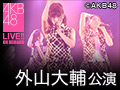 AKB48 LIVE ON DEMANDアイコン
