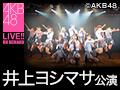 2017年10月23日(月) 井上ヨシマサ 「神曲縛り」公演