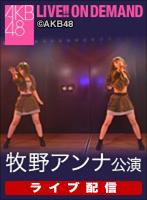 【ライブ】4月17日(火) 牧野アンナ 「ヤバイよ!ついて来れんのか?!」初日公演