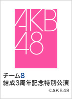 2017年4月3日(月) チーム8 結成3周年記念特別公演