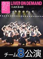 2017年9月24日(日)15:00~ チーム8 「君も8で泣こうじゃないか」公演 清水麻璃亜 生誕祭