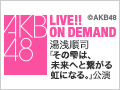 2018年12月9日(日)18:00~ 湯浅順司 「その雫は、未来へと繋がる虹になる。」公演 横道侑里 生誕祭