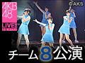 2016年5月1日(日)15:30~ チーム8 「会いたかった」公演 山本亜依 卒業公演