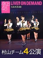 2018年8月14日(火)村山チーム4「手をつなぎながら」公演 大川莉央 生誕祭