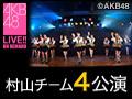 2018年9月4日(火) 村山チーム4 「手をつなぎながら」公演 川本紗矢 生誕祭
