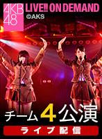 【ライブ】6月20日(火) チーム4 「夢を死なせるわけにいかない」公演 村山彩希 生誕祭