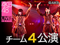 【アーカイブ】3月3日(木) チーム4 「夢を死なせるわけにいかない」公演