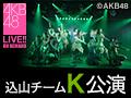 2018年9月20日(木) 込山チームK 「RESET」公演 女性限定公演