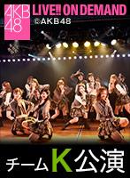 2016年6月28日(火)チームK「最終ベルが鳴る」公演