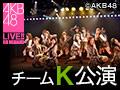 2016年8月15日(月)19:00~ チームK 「最終ベルが鳴る」公演 野村奈央 生誕祭