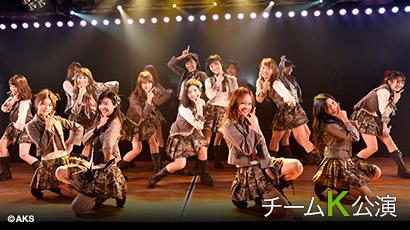 【ライブ】1月24日(水) チームK 「最終ベルが鳴る」公演 武藤十夢 生誕祭