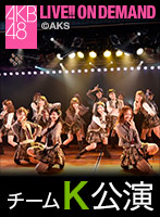 2016年5月23日(月)チームK「最終ベルが鳴る」公演
