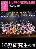 2017年2月19日(日)16期研究生公演