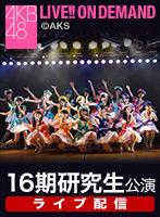 【ライブ】6月19日(月) 16期研究生公演