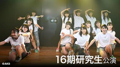 【ライブ】4月27日(金) 16期研究生 「レッツゴー研究生!」公演 4月度お客様生誕祭