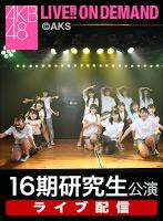 【ライブ】10月13日(金) 16期研究生 「レッツゴー研究生!」公演