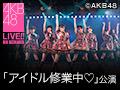AKB48 LIVE ON DEMANDアイコン