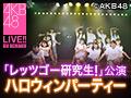 2018年10月31日(水) 「レッツゴー研究生!」公演 ハロウィンパーティー