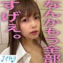 あかり(23) T168 B85(D) W59 H86 AD-027画像