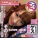 みこさん(34) T164 B85(E) W58 H88 FCTD-006画像