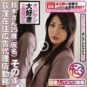 鈴木さん T155 B85(D) W56 H86 FCTD-009画像