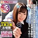 ちーちゃん T150 B80(B) W58 H81 FCTD-013画像