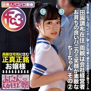 ちーちゃん 2