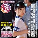 ちーちゃん 2 T150 B80(B) W58 H81 FCTD-016画像