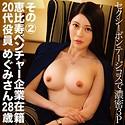 めぐみさん 2 T155 B88(G) W59 H86 FCTD-049画像