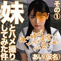 あいちゃん T149 B80(C) W56 H83 FCTD-052画像