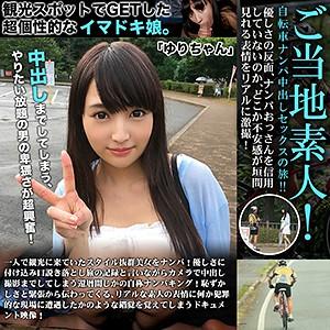 ゲリラ ゆりちゃん gerk036