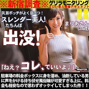 まりあさん(24)T163 B82(C) W56 H89