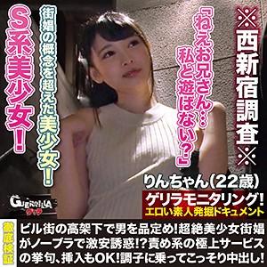 ゲリラ りんちゃん grqr041