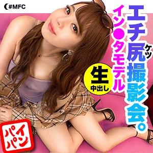 MFC-052 | 中文字幕 – 和長相甜美身材苗條的美女模特拍攝完照片後的內射性愛