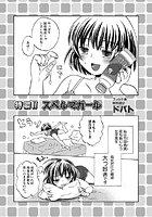 特濃!!スペルマガール(単話)