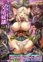 二次元コミックマガジン 少女はオークの交尾奴隷
