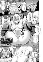 姦獄の館〜孕み堕ちるエルフ〜(単話)