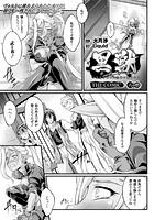 黒獣 〜気高き聖女は白濁に染まる〜 THE COMIC(単話)