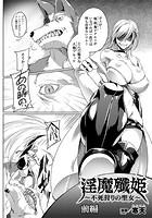 淫魔殲姫〜不死狩りの聖女〜(単話)