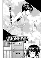 MONEY or(単話)