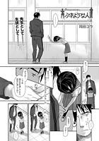 ぶきような人(単話)