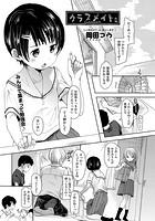 クラスメイト(単話)