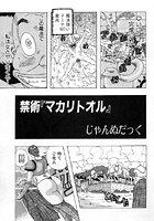 禁術『マカリトオル』(単話)