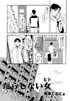 だらしない女(ヒト)(単話)